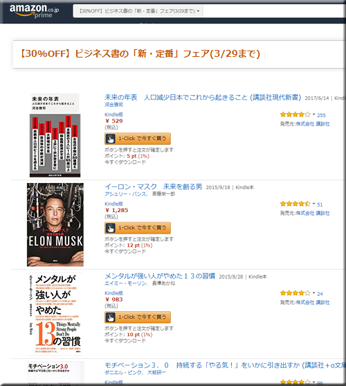 Amazon セール 速報 Kindle本 半額 無料 コミック ビジネス書 新 定番 小説 フェア キャンペーン