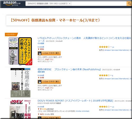 Amazon セール 速報 Kindle本 半額 無料 コミック 仮想通貨 投資 マネー 小説 フェア キャンペーン