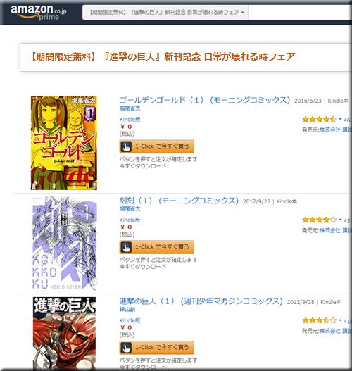 Amazon セール 速報 Kindle本 半額 期間限定 無料 コミック 進撃の巨人 新刊 記念 フェア キャンペーン