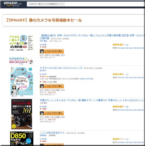 Amazon セール 速報 Kindle本 半額 無料 コミック 春 カメラ 写真撮影 本 小説 フェア キャンペーン
