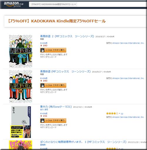 Amazon セール 速報 KADOKAWA Kindle本 半額 無料 コミック カドカワ 小説 フェア キャンペーン