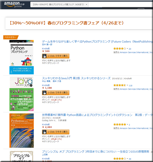 Amazon セール 速報 Kindle本 半額 無料 コミック 春 プログラミング書 小説 フェア キャンペーン