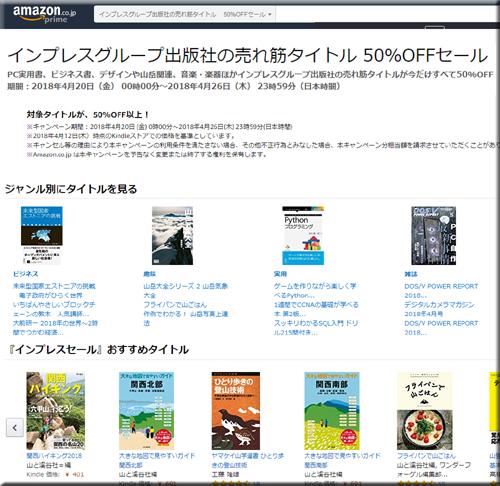 Amazon セール 速報 Kindle本 半額 無料 コミック インプレス 出版社 小説 フェア キャンペーン