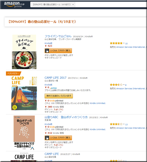 Amazon セール 速報 Kindle本 半額 無料 コミック 春 登山 応援 小説 フェア キャンペーン