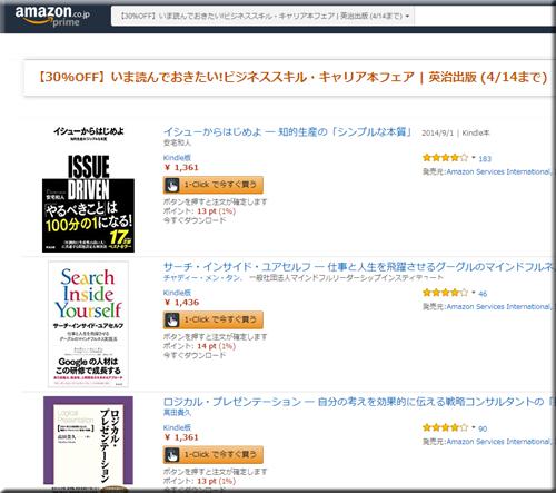Amazon セール 速報 Kindle本 半額 無料 コミック ビジネス スキル キャリア 小説 フェア キャンペーン