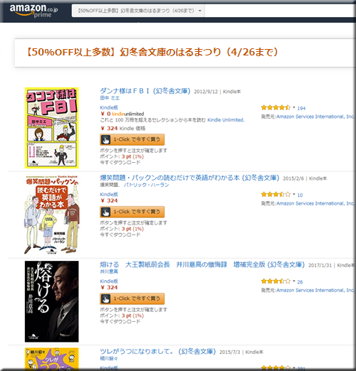 Amazon セール 速報 Kindle本 半額 無料 コミック 幻冬舎 文庫 小説 フェア キャンペーン