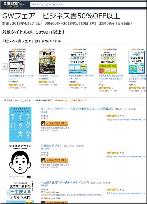 Amazon セール 速報 Kindle本 半額 無料 コミック GW ビジネス書 小説 フェア キャンペーン