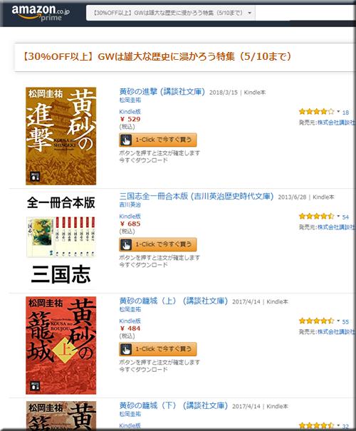 Amazon セール 速報 Kindle本 半額 無料 コミック 歴史 小説 フェア キャンペーン