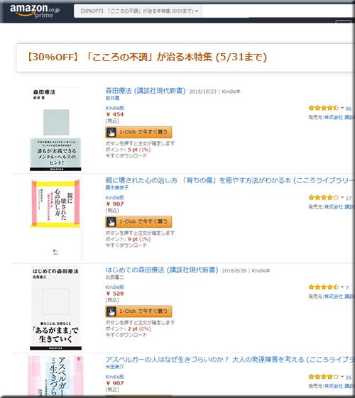 Amazon セール 速報 Kindle本 半額 無料 コミック 心 治療 心理学 メンタル クリニック 療法 小説 フェア キャンペーン