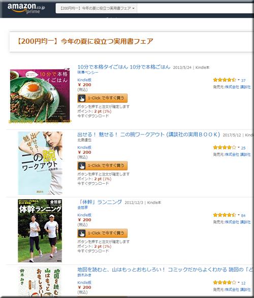 Amazon セール 速報 Kindle本 半額 無料 コミック 夏 実用書 小説 フェア キャンペーン