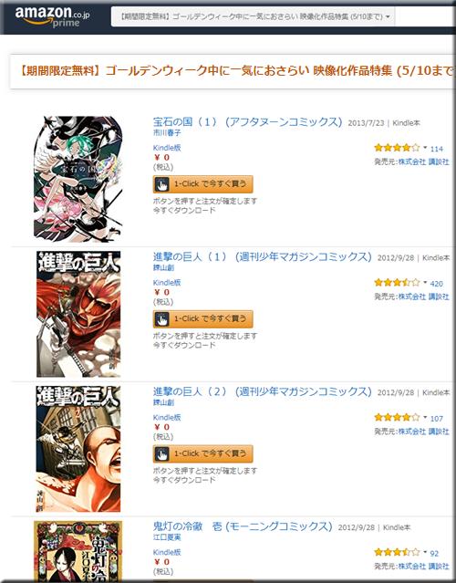 Amazon セール 速報 Kindle本 半額 期間限定 無料 コミック 映像化 作品 フェア キャンペーン