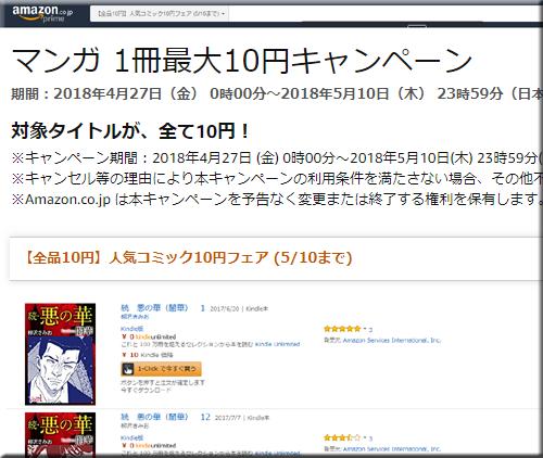 Amazon セール 速報 Kindle本 半額 無料 コミック マンガ 10円 均一 小説 フェア キャンペーン