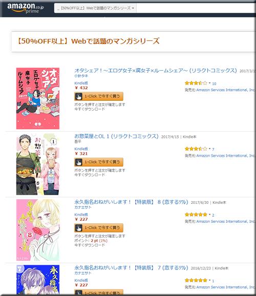Amazon セール 速報 Kindle本 半額 無料 コミック Web 話題 マンガ シリーズ 小説 フェア キャンペーン