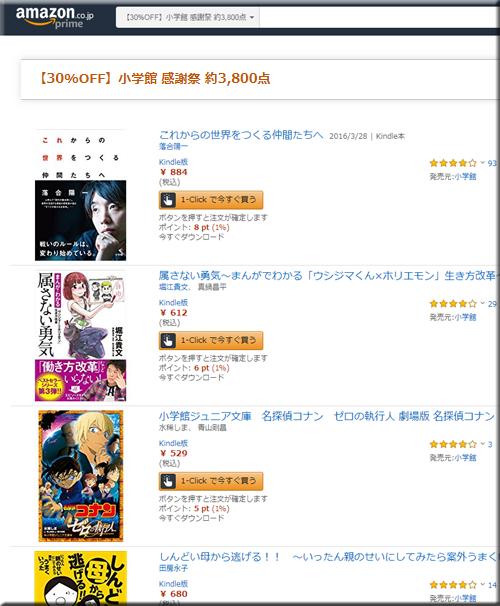 Amazon セール 速報 Kindle本 半額 無料 コミック 小学館 感謝祭 OFF 小説 フェア キャンペーン