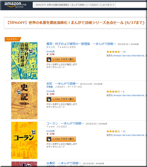 Amazon セール 速報 Kindle本 半額 無料 コミック まんがで読破 小説 フェア キャンペーン