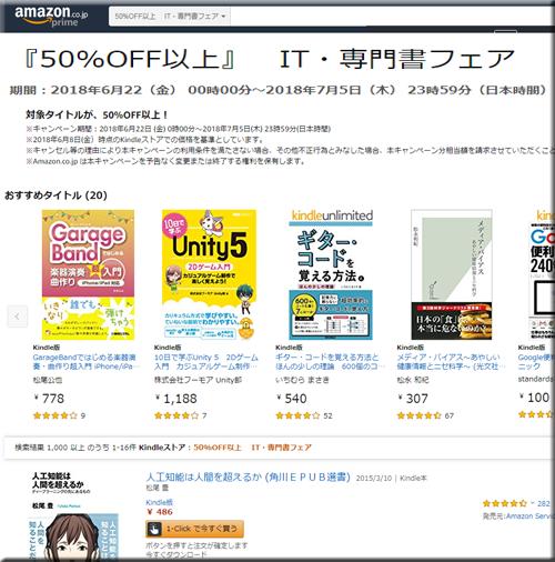 Amazon セール 速報 Kindle本 半額 無料 コミック IT 専門書 小説 フェア キャンペーン
