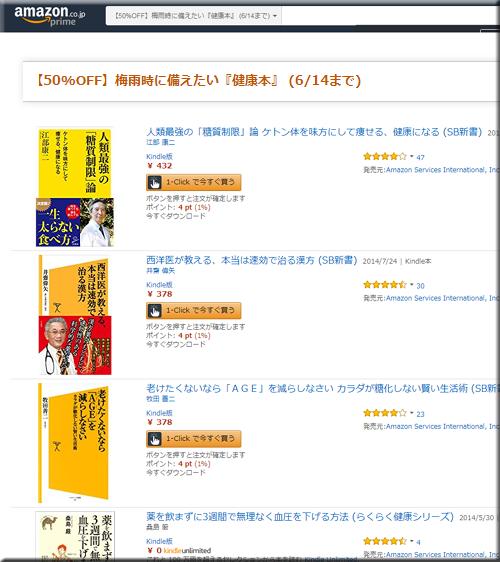 Amazon セール 速報 Kindle本 半額 無料 コミック 梅雨 健康本 小説 フェア キャンペーン
