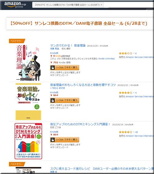 Amazon セール 速報 Kindle本 半額 無料 コミック サンレコ DTM DAW 電子書籍 小説 フェア キャンペーン