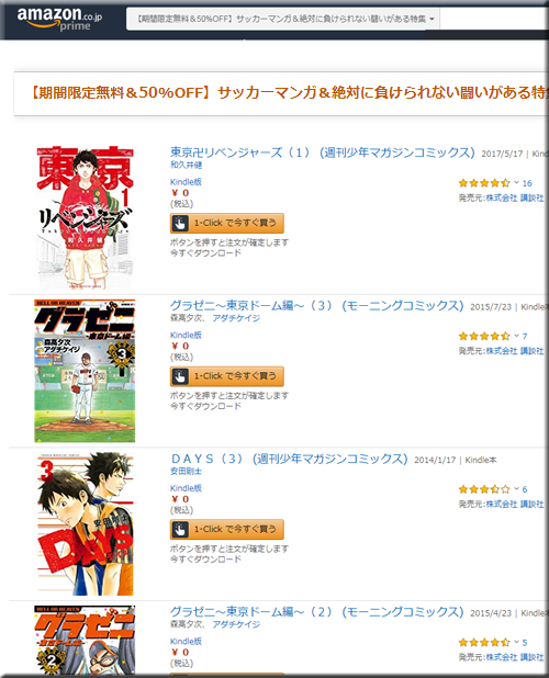 Amazon セール 速報 Kindle本 半額 無料 コミック サッカー スポーツ マンガ 小説 フェア キャンペーン