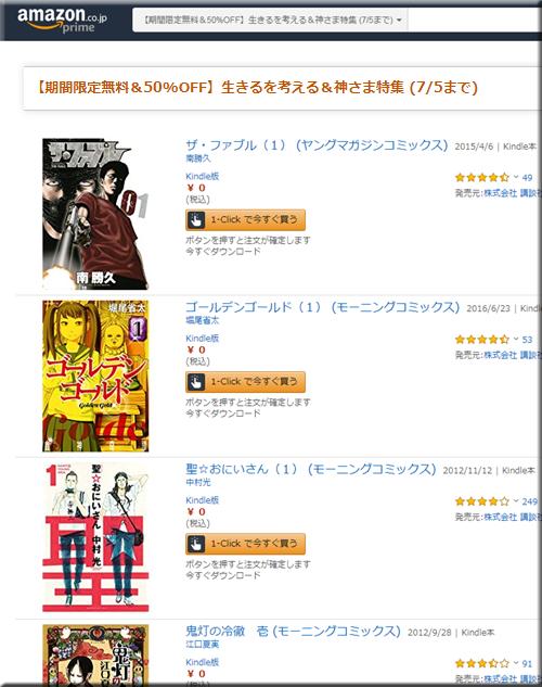 Amazon セール 速報 Kindle本 半額 無料 夏 電書 生きる 神さま コミック フェア キャンペーン