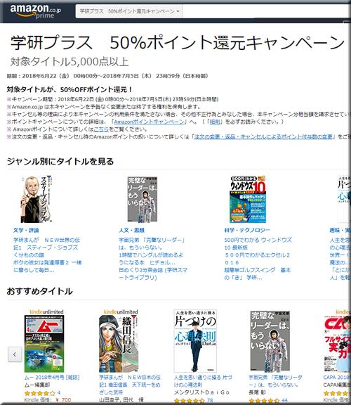 Amazon セール 速報 Kindle本 半額 無料 学研プラス ポイント還元 フェア キャンペーン