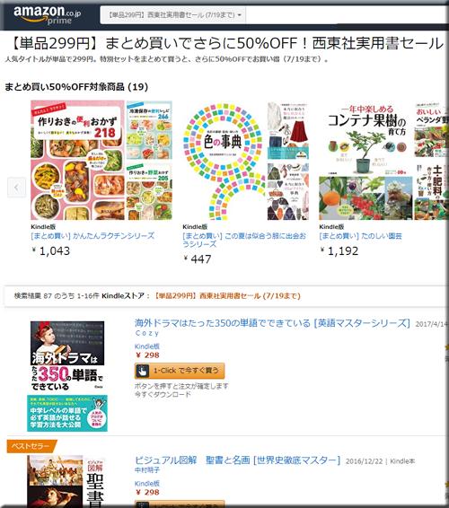 Amazon セール 速報 Kindle本 半額 無料 コミック 西東社 実用書 小説 フェア キャンペーン