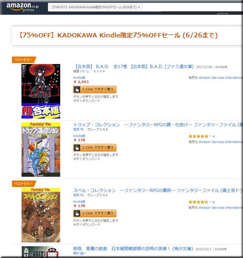 Amazon セール 速報 Kindle本 半額 無料 コミック KADOKAWA 小説 フェア キャンペーン