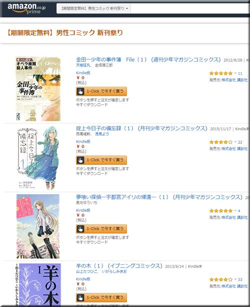 Amazon セール 速報 Kindle本 半額 無料 男性 コミック 新刊 祭 小説 フェア キャンペーン