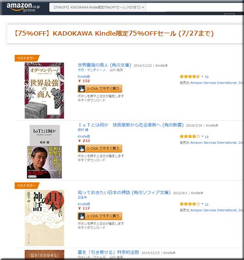 Amazon セール 速報 Kindle本 半額 無料 コミック KADOKAWA 限定 小説 フェア キャンペーン