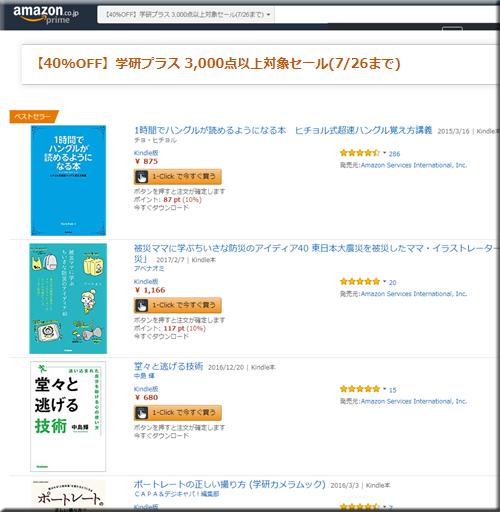 Amazon セール 速報 Kindle本 半額 無料 コミック 学研プラス 小説 フェア キャンペーン