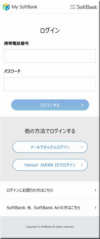 ソフトバンク My SoftBank ID フィッシングメール フィッシングサイト 添付ファイル 偽サイト 偽メール 携帯電話番号、パスワード