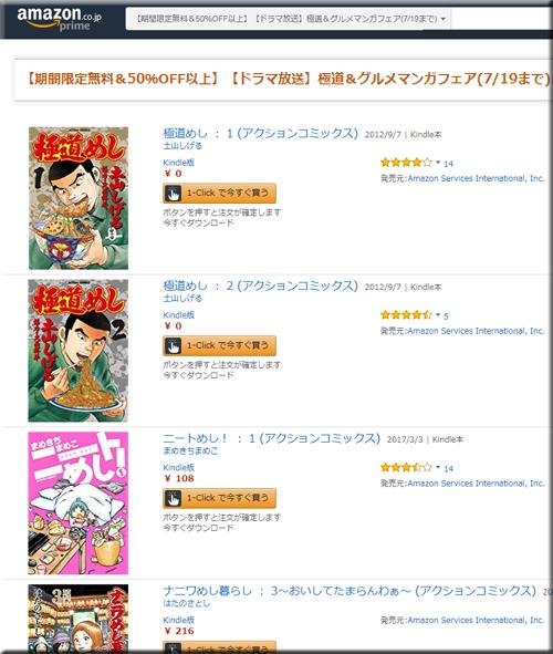 Amazon セール 速報 Kindle本 半額 無料 コミック ドラマ 極道 グルメ 小説 フェア キャンペーン
