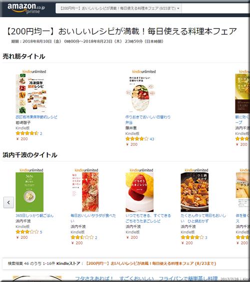 Amazon セール 速報 Kindle本 半額 無料 コミック レシピ 料理本 小説 フェア キャンペーン