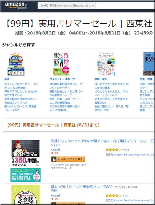 Amazon セール 速報 Kindle本 半額 無料 コミック 均一 小説 実用書 フェア キャンペーン
