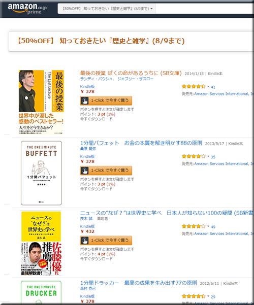 Amazon セール 速報 Kindle本 半額 無料 コミック 歴史 雑学 小説 フェア キャンペーン