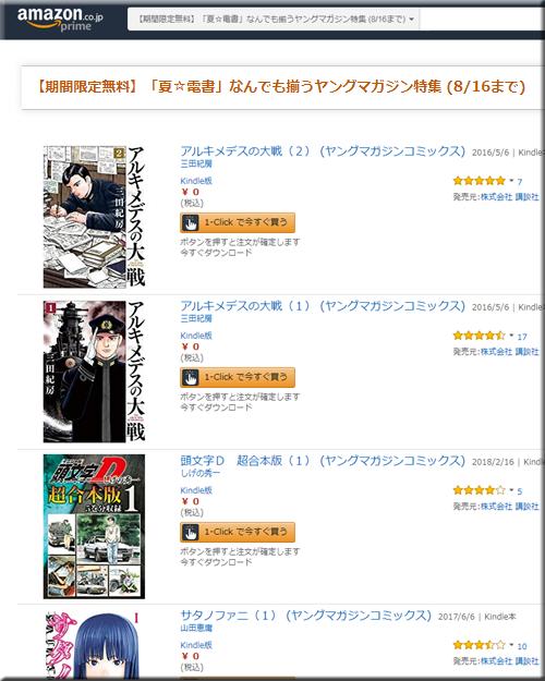 Amazon セール 速報 Kindle本 半額 期間限定 無料 コミック ヤングマガジン 特集 フェア キャンペーン