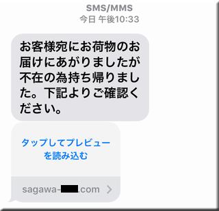 SMS 佐川急便 スミッシング フィッシングメール フィッシングサイト 偽メール 偽サイト ショートメッセージ 詐欺