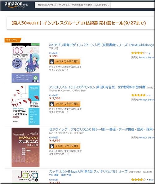 Amazon セール 速報 Kindle本 半額 無料 コミック インプレス IT技術書 小説 フェア キャンペーン