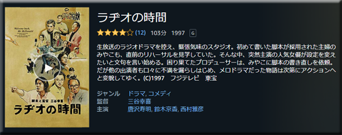 Amazon プライムビデオ 速報 見放題 新着 追加 ラヂオの時間 三谷幸喜 唐沢寿明 鈴木京香 西村雅彦