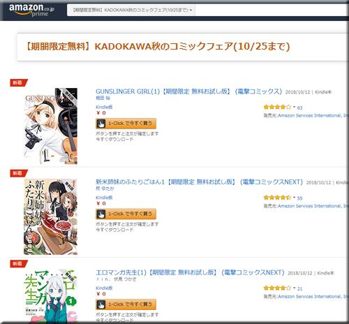 Amazon セール 速報 Kindle本 半額 期間限定 無料 KADOKAWA コミック ガンガンコミックス フェア キャンペーン