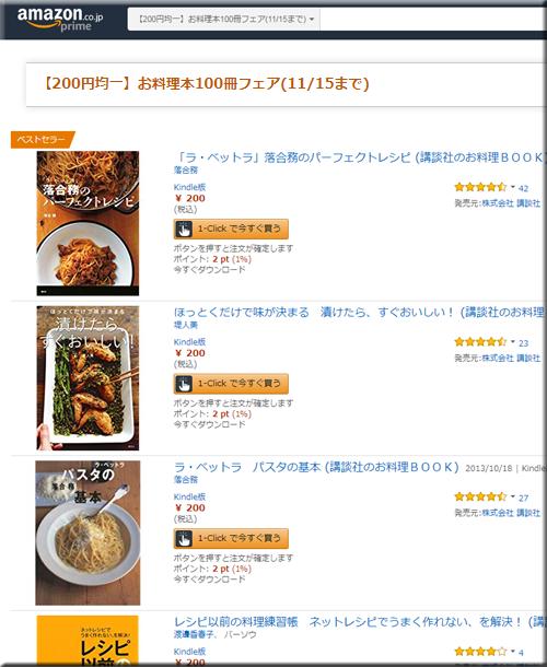 Amazon セール 速報 Kindle本 半額 無料 コミック 料理本 レシピ 小説 フェア キャンペーン