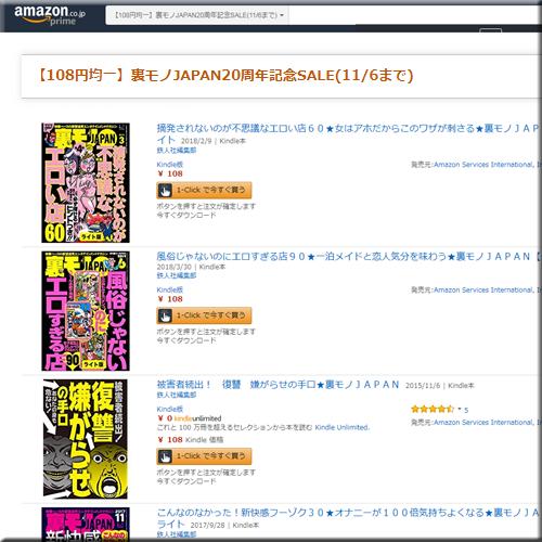 Amazon セール 速報 Kindle本 半額 無料 コミック 裏モノJAPAN 周年 記念 小説 フェア キャンペーン